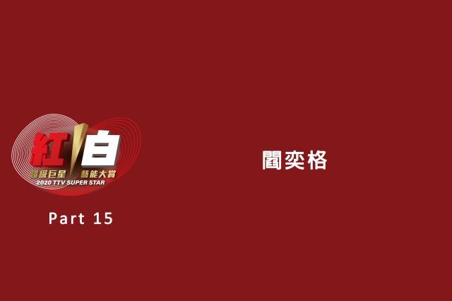 2020超級巨星紅白藝能大賞Part.15 線上看