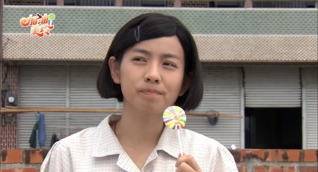 加油!美玲 第1集預告片 01