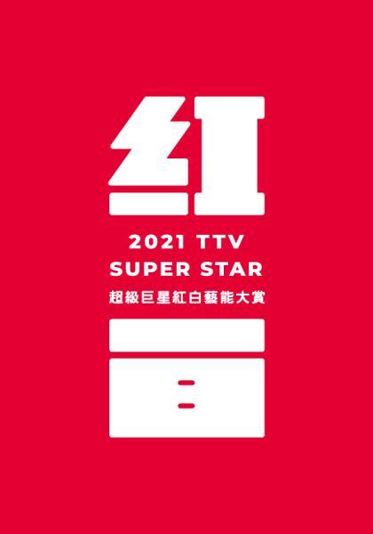 第4段-2021超級巨星紅白藝能大賞線上看