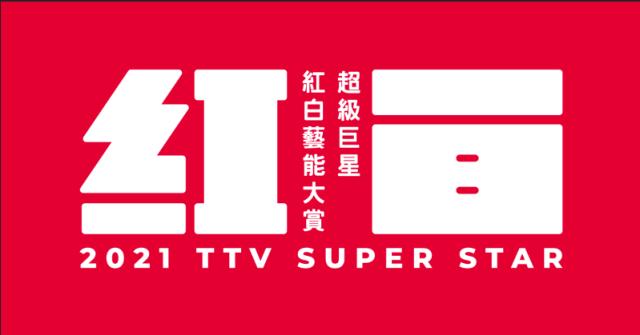 2021超級巨星紅白藝能大賞劇照 1