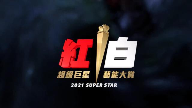2021超級巨星紅白藝能大賞花絮 線上看