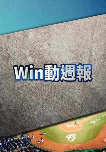 Win動週報 第15集線上看