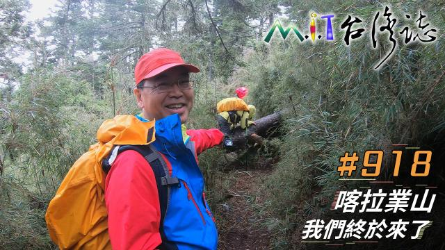 MIT台灣誌 第918集劇照 1
