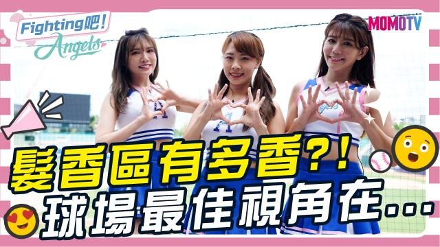 Fighting吧!Angels第2集【揭密!球場最受歡迎的視角】 線上看