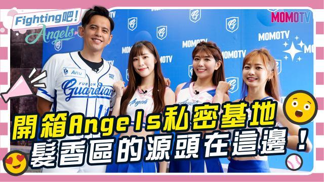 Fighting吧!Angels第3集【揭密!球場最香的私密基地】 線上看