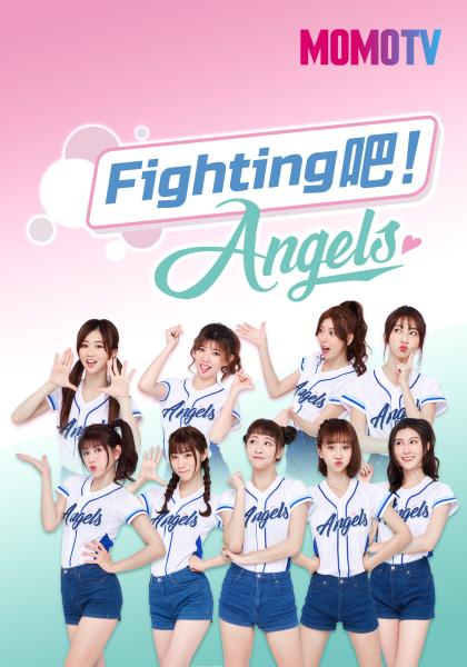 Fighting吧!Angels 第4集線上看