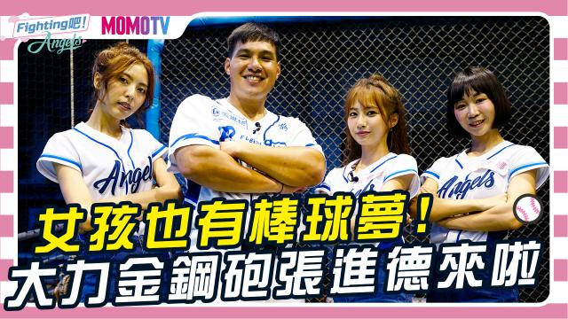 Fighting吧!Angels 第5集劇照 1
