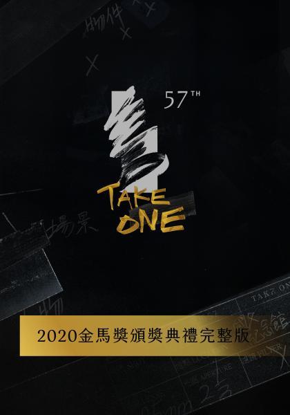 2020 金馬獎頒獎典禮(完整版)線上看