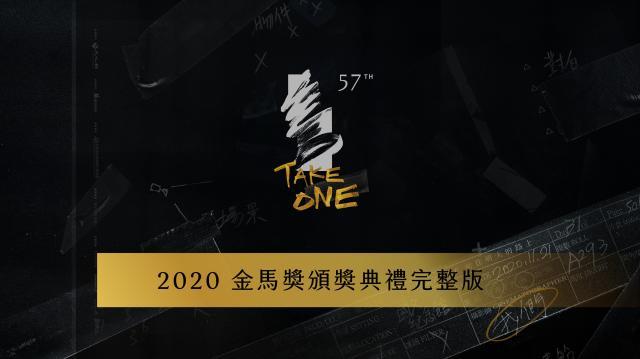 2020 金馬獎頒獎典禮(完整版)劇照 1