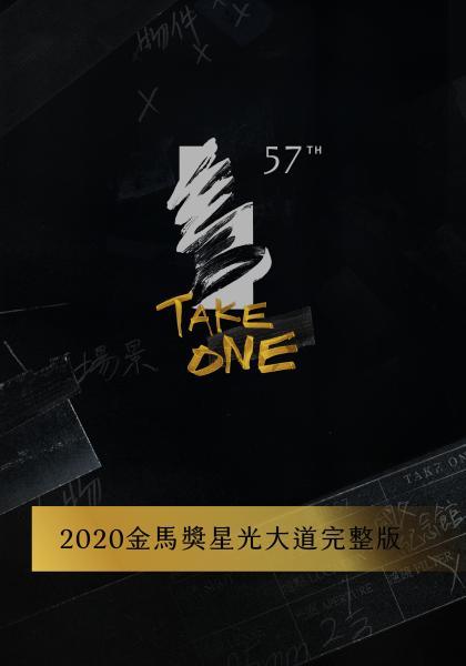 2020 金馬獎星光大道(完整版)線上看