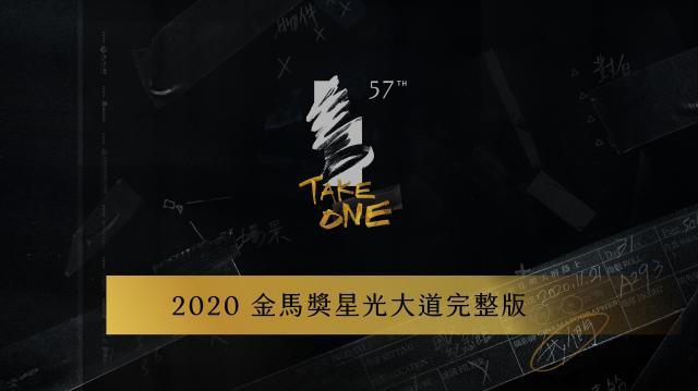 2020 金馬獎星光大道(完整版)劇照 3