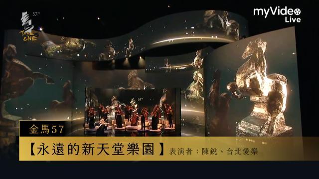 開場表演:【永遠的新天堂樂園】|金馬57 表演者:陳鋭 Ray Chen 台北愛樂交響樂團劇照 1