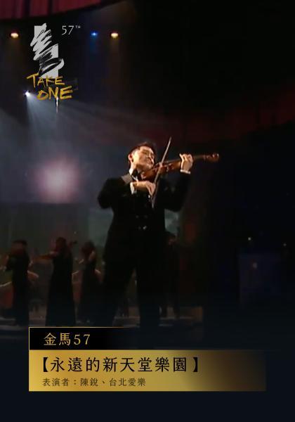 開場表演:【永遠的新天堂樂園】|金馬57 表演者:陳鋭 Ray Chen 台北愛樂交響樂團線上看