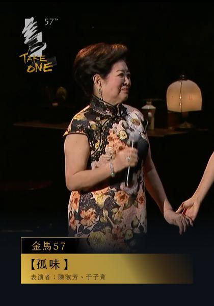 陳淑芳、于子育【孤味】|金馬57表演節目線上看