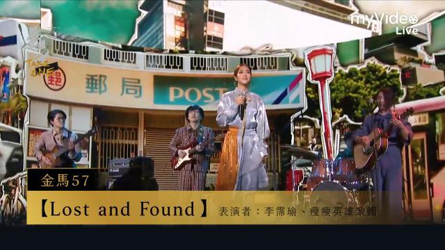 李霈瑜、瘦瘦英雄【Lost and Found】|金馬57表演節目劇照 1