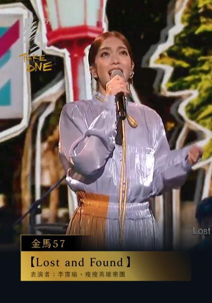 李霈瑜、瘦瘦英雄【Lost and Found】|金馬57表演節目線上看