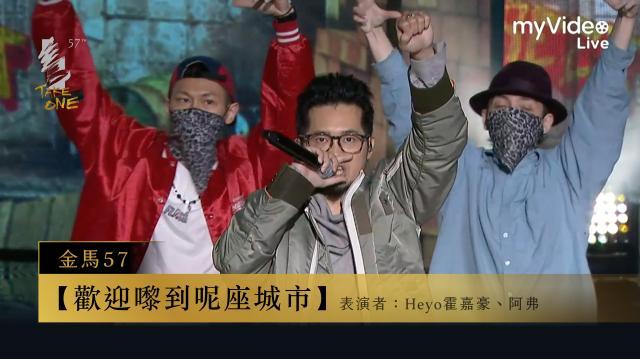 Heyo 霍嘉豪、阿弗【歡迎嚟到呢座城市】|金馬57表演節目劇照 1