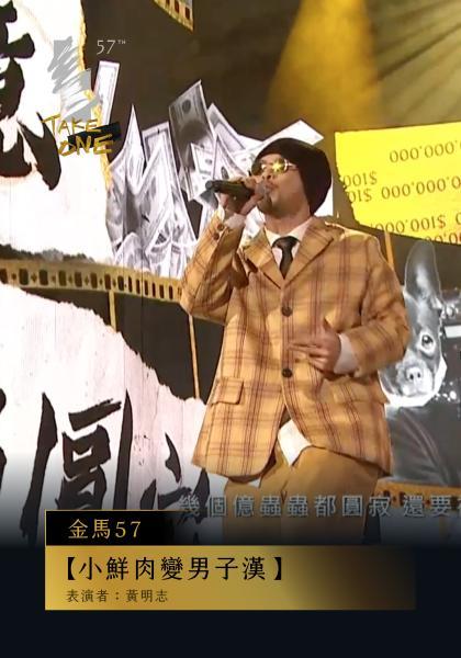 黃明志【小鮮肉變男子漢】|金馬57表演節目線上看