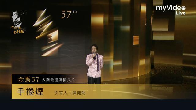 《手捲煙》引言人:陳健朗|金馬57劇照 1