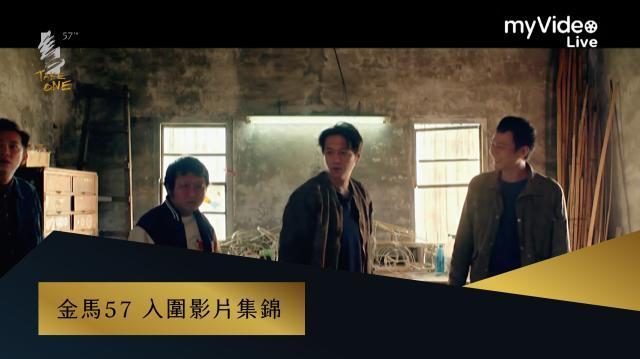 【入圍影片】 金馬57劇照 1