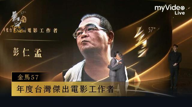 年度台灣傑出電影工作者:彭仁孟|金馬57 頒獎人:湯湘竹劇照 1