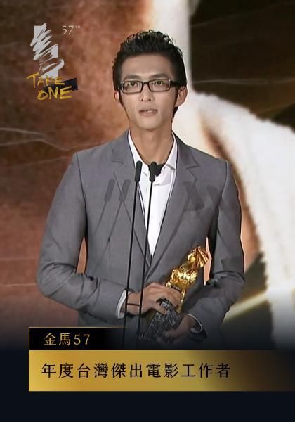 年度台灣傑出電影工作者:彭仁孟|金馬57 頒獎人:湯湘竹線上看