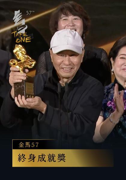 終身成就獎:侯孝賢|金馬57 頒獎人:李屏賓、廖慶松、杜篤之線上看