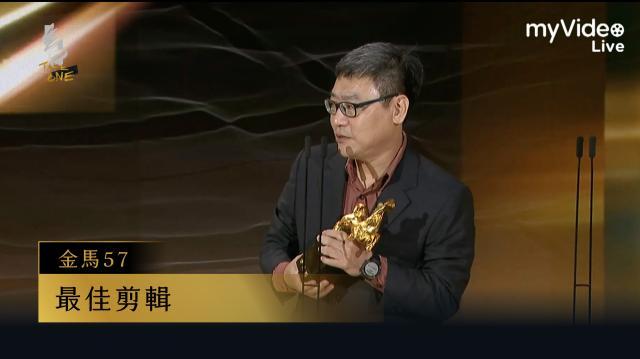 最佳剪輯:賴秀雄《消失的情人節》|金馬57 頒獎人:林柏宏、郭書瑤劇照 1