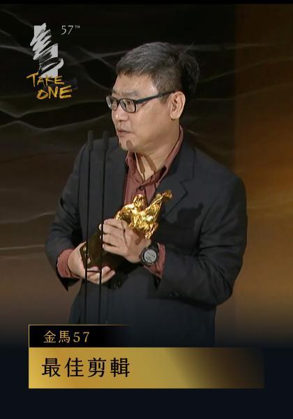 最佳剪輯:賴秀雄《消失的情人節》|金馬57 頒獎人:林柏宏、郭書瑤線上看