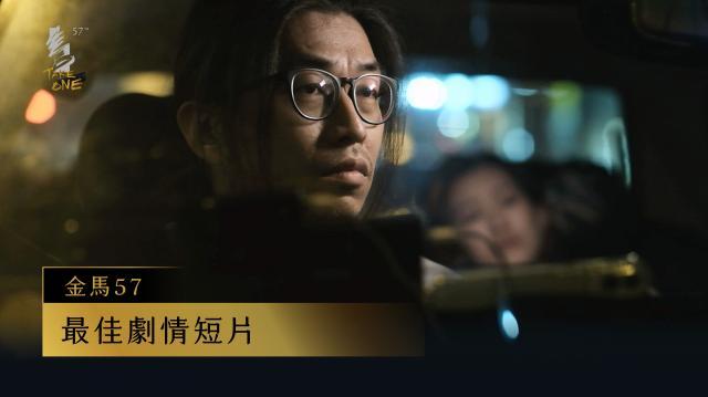 最佳劇情短片《夜更》|金馬57 頒獎人:納豆、林暐恆劇照 1