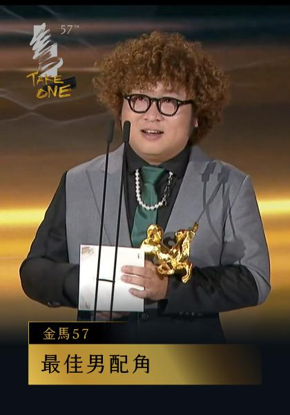 最佳男配角:納豆《同學麥娜絲》|金馬57 頒獎人:劉冠廷、林美秀線上看