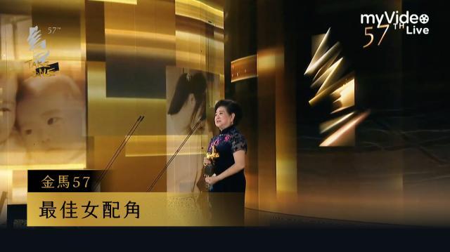 最佳女配角:陳淑芳 《親愛的房客》|金馬57 頒獎人:蔡振南、徐若瑄劇照 1
