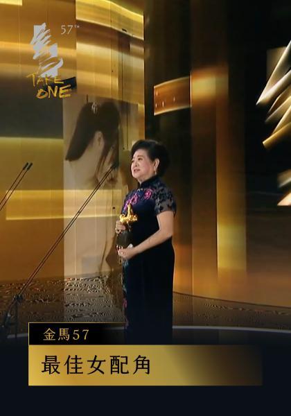 最佳女配角:陳淑芳 《親愛的房客》|金馬57 頒獎人:蔡振南、徐若瑄線上看