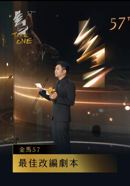 最佳改編劇本:曾俊榮、周冠威 《幻愛》|金馬57 頒獎人:吳慷仁、陳竹昇線上看