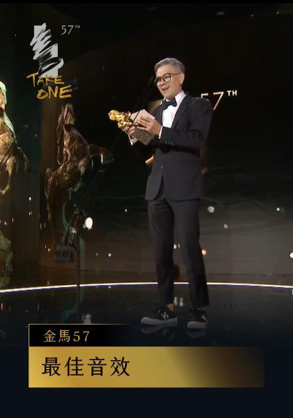 最佳音效:郭禮杞、李東煥《無聲》|金馬57 頒獎人:吳慷仁、陳竹昇線上看