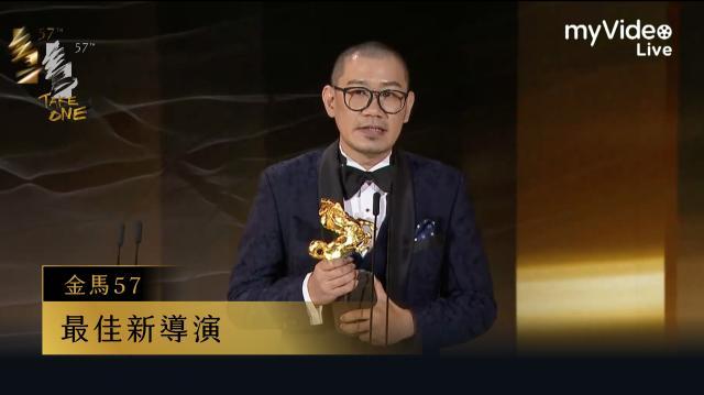 最佳新導演:張吉安《南巫》 金馬57 頒獎人:陳柏霖、桂綸鎂劇照 1