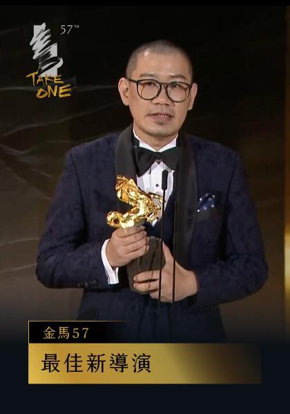 最佳新導演:張吉安《南巫》|金馬57 頒獎人:陳柏霖、桂綸鎂線上看