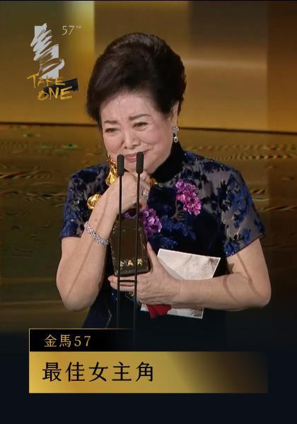 最佳女主角:陳淑芳《孤味》|金馬57 頒獎人:楊雁雁線上看