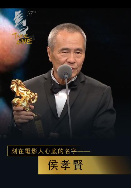 侯孝賢-刻在電影人心底的名字線上看