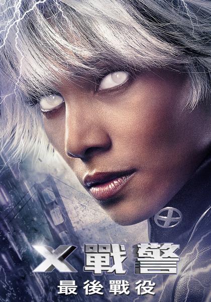 X戰警3:最後戰役線上看