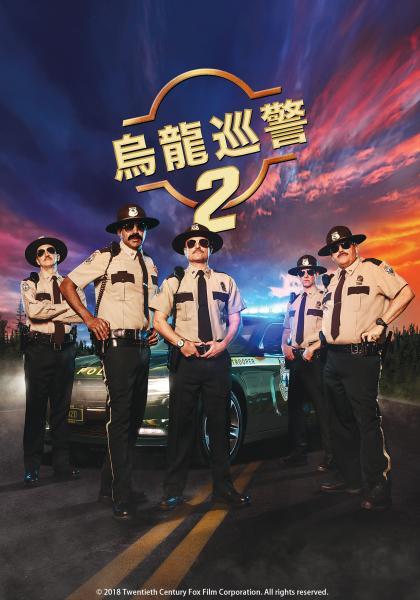 烏龍巡警2