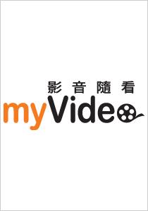 myVideo 改版簡介線上看
