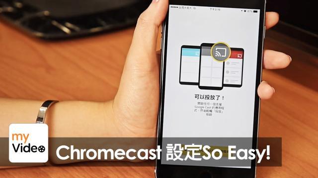 Chromecast 設定So Easy!劇照 1