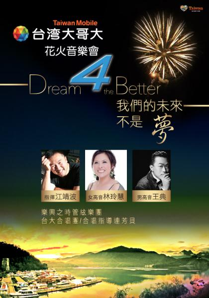 2014台灣大哥大日月潭花火音樂會《我們的未來不是夢》線上看
