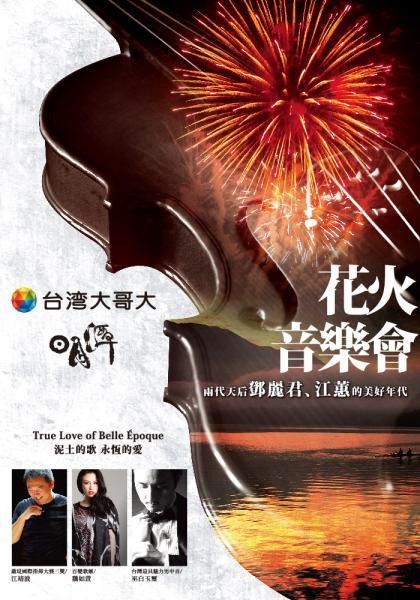 2015台灣大哥大日月潭花火音樂會《兩代天后鄧麗君、江蕙的美好年代》線上看