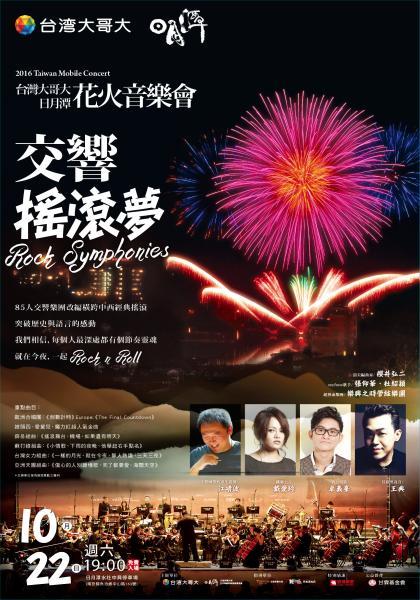 2016台灣大哥大日月潭花火音樂會《交響搖滾夢》線上看
