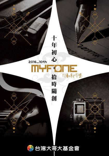 第十屆myfone行動創作獎微電影佳作-10 or 10+ days線上看