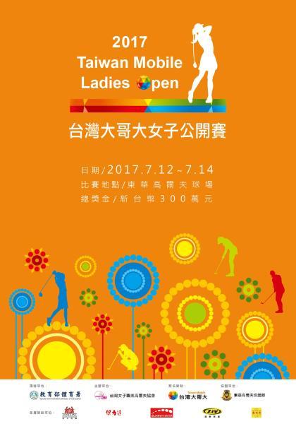 【下】2017台灣大哥大女子公開賽 賽事精華線上看