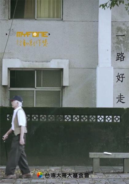 第十ㄧ屆myfone行動創作獎微電影二獎-一路好走線上看