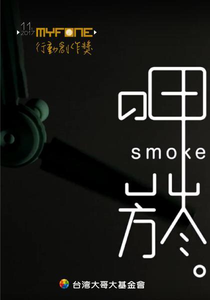 第十ㄧ屆myfone行動創作獎微電影三獎-呷菸線上看